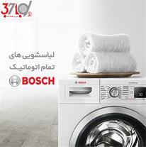 فروش ماشین لباسشویی بوش