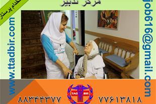 استخدام پرستاران جهت نگهداری سالمند