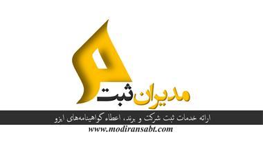 ثبت طرح صنعتی در تبریز - 1