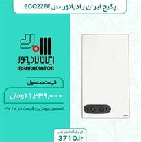 فروش پکیج ایران رادیاتور مدل ECO22FF
