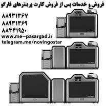 کارت پرینتر فارگو HDP5000