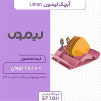 فروش آبچک لیمون