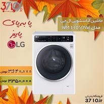 ماشین لباسشویی الجی WM-L1050SW