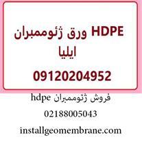 نصب HDPE