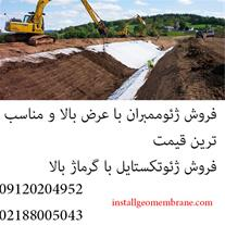ژئوممبران PVC , HDPE , LLDPE عایق تونل