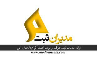 ثبت طرح صنعتی در تبریز