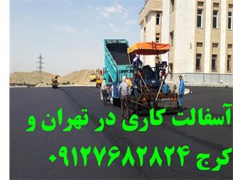 آسفالت کاری ، انجام آسفالت کاری در تهران و کرج مکا - 1