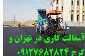 آسفالت کاری ، انجام آسفالت کاری در تهران و کرج مکا