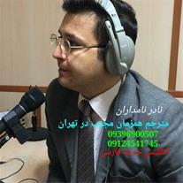 نادر نامداران مترجم همزمان کنفرانس در تهران