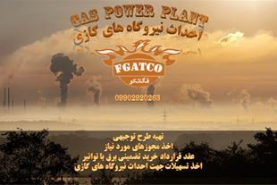 اخذ تسهیلات جهت احداث نیروگاه های گازی
