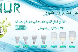فروش لامپ حبابی فوق کم مصرف