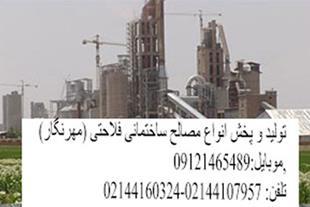 فروش آجر مصالح ساختمانی فلاحتی