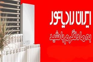 رادیاتورهای پانلی ایران رادیاتور