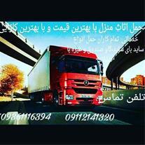 اثاث کشی منزل اسباب کشی باربری در مازندران