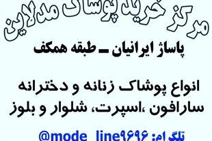 فروش لباس زنانه - سارافون - شلوار و سویشرت