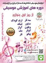 گروه موسیقی خانه فرهنگ مشارکتی ایران