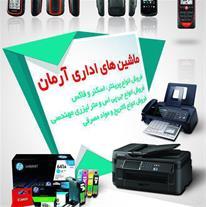 واردات و پخش کارتریج ، پرینتر و مواد مصرفی