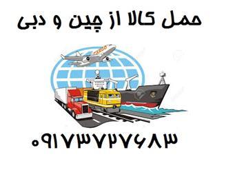 حمل کالا از دبی به تهران  حمل کالا از چین به تهران - 1