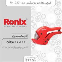 فروش قیچی لوله بر رونیکس مدل RH-3201