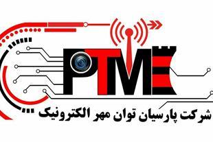 دوربین های مداربسته پارسیان توان مهر الکترونیک