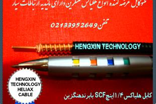 خرید کابل هلیاکس 1/4 اینچ