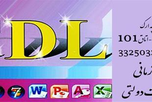 آموزش تخصصی ICDL در تبریز