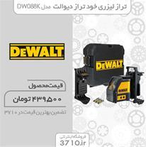 تراز لیزری خود تراز دیوالت مدل DW088K