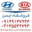 توزیع قطعات هیوندا - کیا - هیوندای- کیا موتور در ت