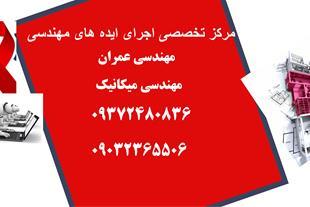 انجام پایان نامه عمران در شیراز
