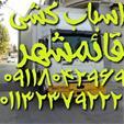 اتوبار و باربری نسیم اثاث کشی  در قائمشهر