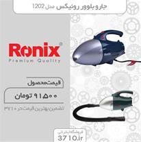 فروش جارو بلوور رونیکس مدل 1202