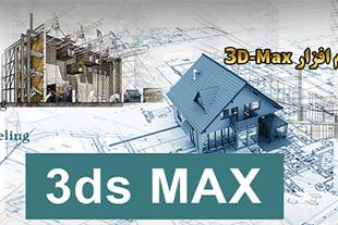آموزش اتوکد AutoCAD و تری دی مکس 3DMAX