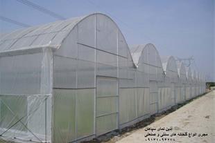 اجرای گلخانه ( مدرن ، صنعتی ، سنتی )