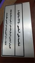 چاپ پلاک شناسه ملی آسانسور