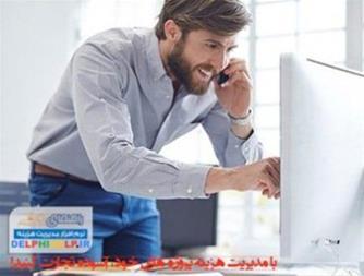 نرم افزار مدیریت هزینه پروژه ها - 1