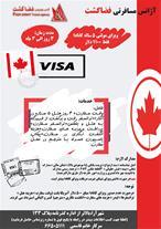 ویزای مولتی 5 ساله کانادا