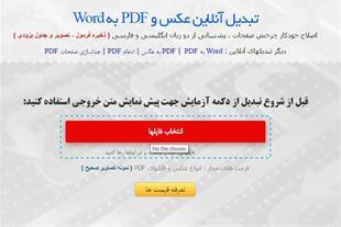 تبدیلPDF  وعکس به ورد بصورت آنلاین