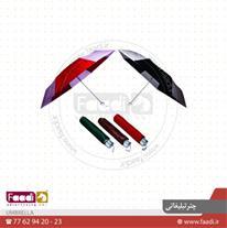 چتر تبلیغاتی ارزان