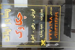 فروش یک باب مغازه سند دار عرصه واعیان املش