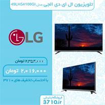 تلویزیون ال ای دی الجی مدل 49LH54100GI
