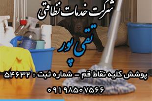 شرکت خدماتی و نظافتی منزل بی بی گل ثبت رسمی