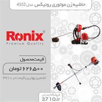حاشیه زن موتوری رونیکس مدل 4552
