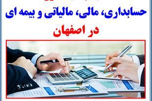 انجام کلیه امور حسابداری و بیمه ای  09136260663