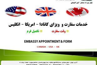 انجام  خدمات سفارت آمریکا ، انگلیس ، کانادا