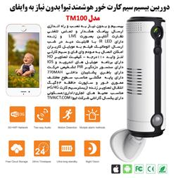 دوربین رم خور خانگی مناسب نظارت سالمند و کودک - 1