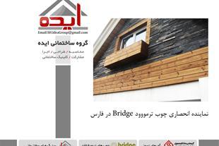 فروش چوب ترمو در شیراز - گروه ساختمانی ایده