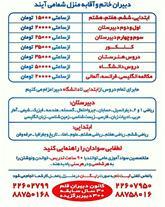 تدریس خصوصی در کلیه نقاط تهران توسط دبیران مجرب