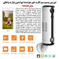 دوربین رم خور خانگی مناسب نظارت سالمند و کودک