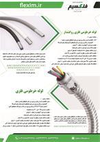 لوله خرطومی فلزی انتقال هوا و سیالات
