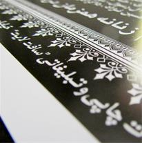 چاپ اعلامیه ترحیم مشکی